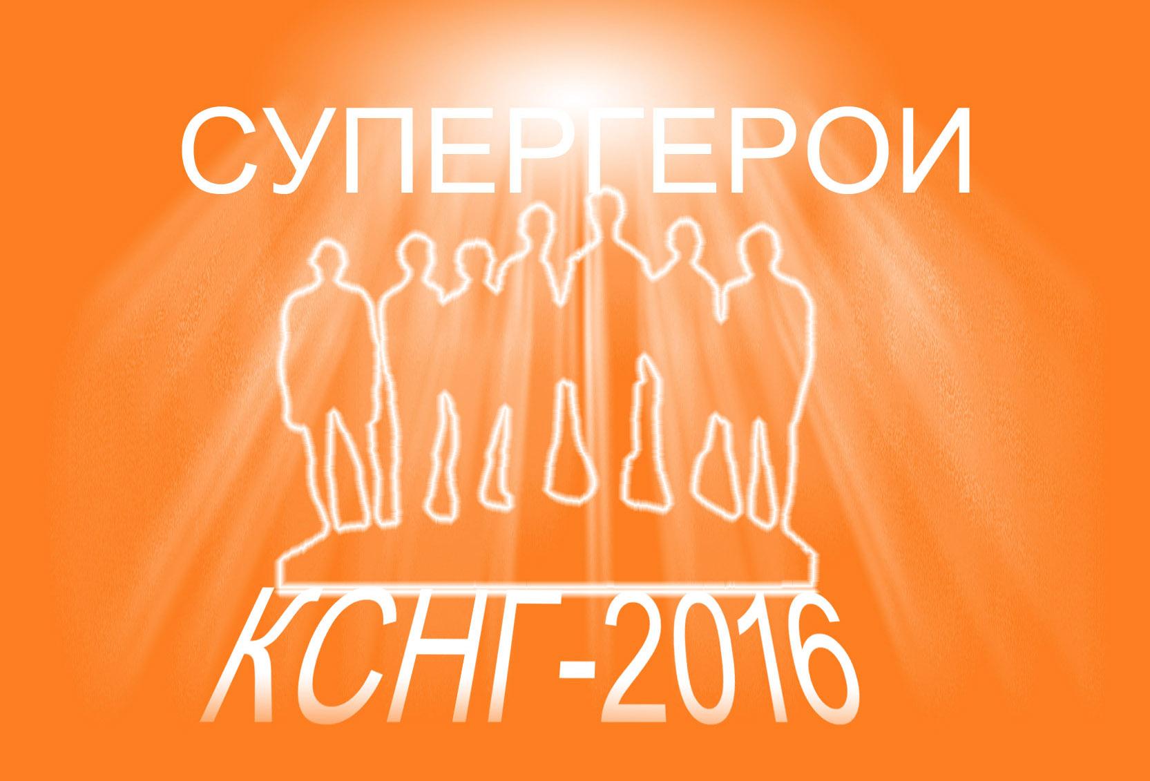 логотип КСНГ-2016